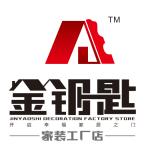 安徽金钥匙装饰工程有限公司 - 芜湖装修公司