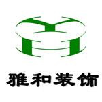 扬州市雅和装饰工程有限公司 - 扬州装修公司