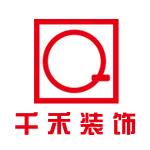 芜湖市千禾装饰工程有限公司 - 芜湖装修公司