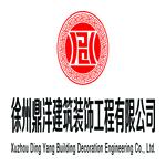 徐州鼎洋建筑装饰工程有限公司 - 徐州装修公司