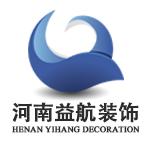 河南省益航装饰工程有限公司 - 开封装修公司