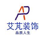芜湖艾芃装饰工程有限公司