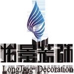 芜湖龙景装饰工程有限公司 - 芜湖装修公司