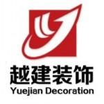 绍兴市越建装饰设计工程有限公司 - 绍兴装修公司