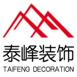 芜湖泰峰装饰设计有限公司 - 芜湖装修公司