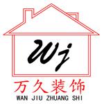 上海万久装潢设计有限公司 - 嘉兴装修公司