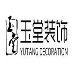 扬州玉堂装饰工程有限公司 - 扬州装修公司