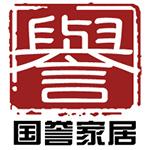 秦皇岛国誉装饰工程有限公司