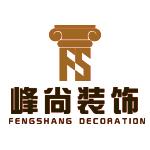 扬州峰尚装饰工程有限公司 - 扬州装修公司