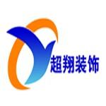 扬州市超翔装饰工程有限公司 - 扬州装修公司