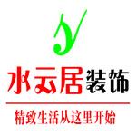 扬州市水云居装饰有限公司 - 扬州装修公司