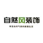 淮安市自然风装饰工程有限公司 - 淮安装修公司