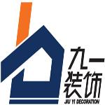 大丰市九一装饰工程设计有限公司 - 盐城装修公司