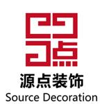 秦皇岛源点装饰工程有限公司