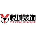 安徽悦城建筑装饰工程有限公司 - 芜湖装修公司