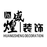 石狮市煌盛装饰工程有限公司 - 泉州装修公司