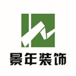 芜湖市景年装饰工程有限公司 - 芜湖装修公司