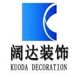黑龙江省世尊阔达装饰设计有限责任公司 - 大庆装修公司