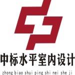 武汉中标水平室内设计有限公司