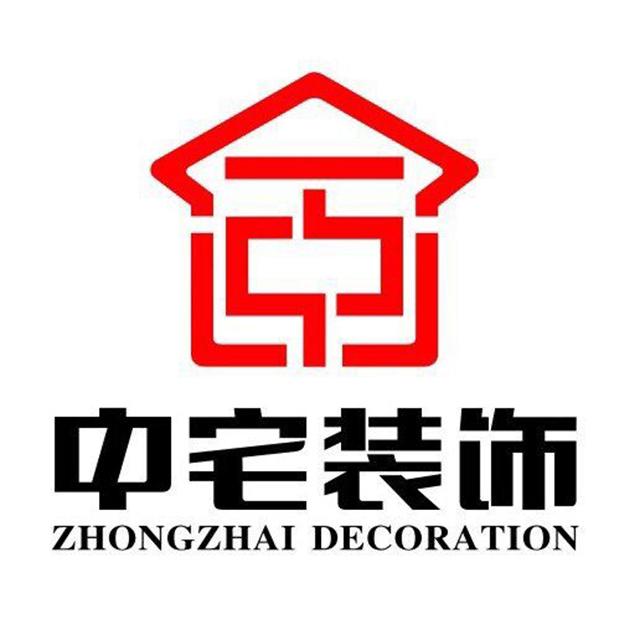 江西中宅装饰工程有限公司