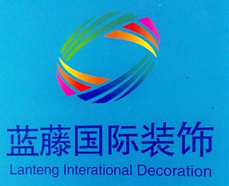 北京蓝藤国际装饰设计有限公司