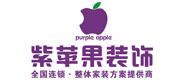 山西紫苹果装饰