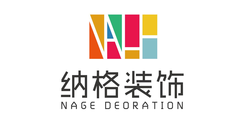 云南纳格装饰设计工程有限公司