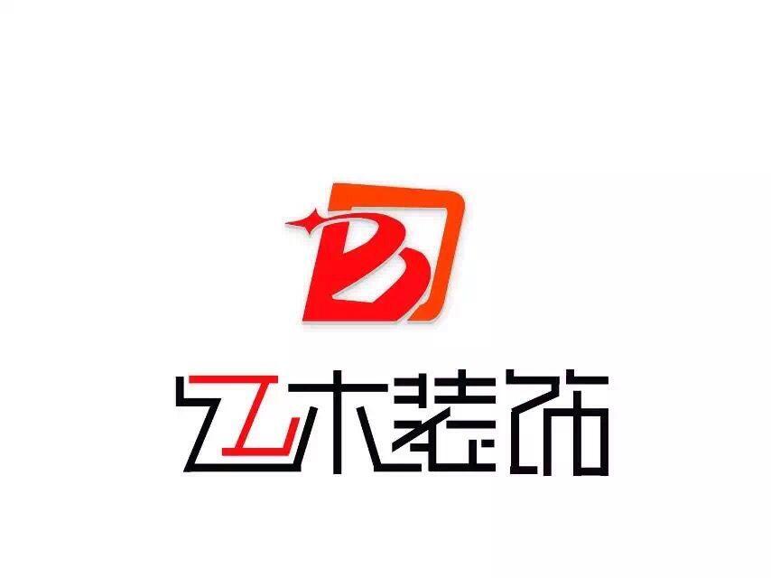 潍坊乙木装饰工程有限公司