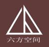 深圳市六方空间设计工程有限公司 - 深圳装修公司