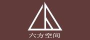 深圳市六方空间设计工程有限公司
