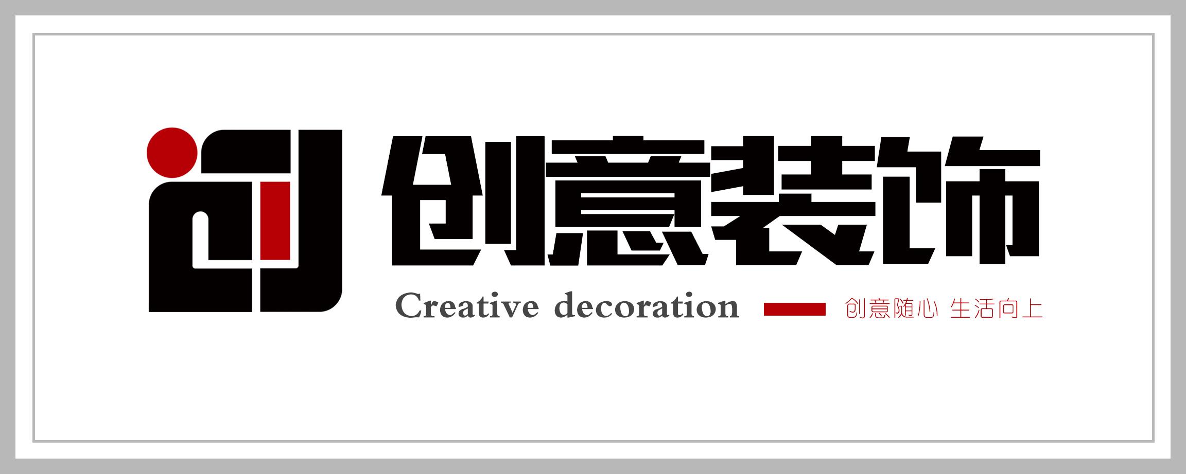 寿光市创意装饰 工程有限公司