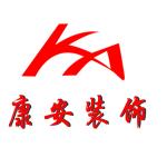芜湖康安装饰工程有限公司 - 天津装修公司