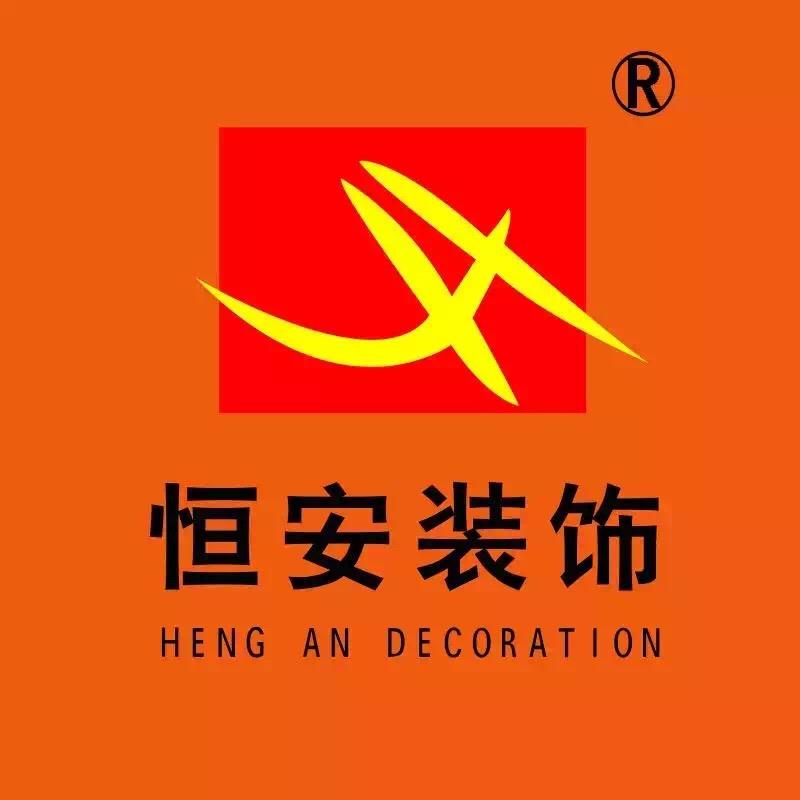 南京恒安装饰设计工程有限公司 - 南京装修公司