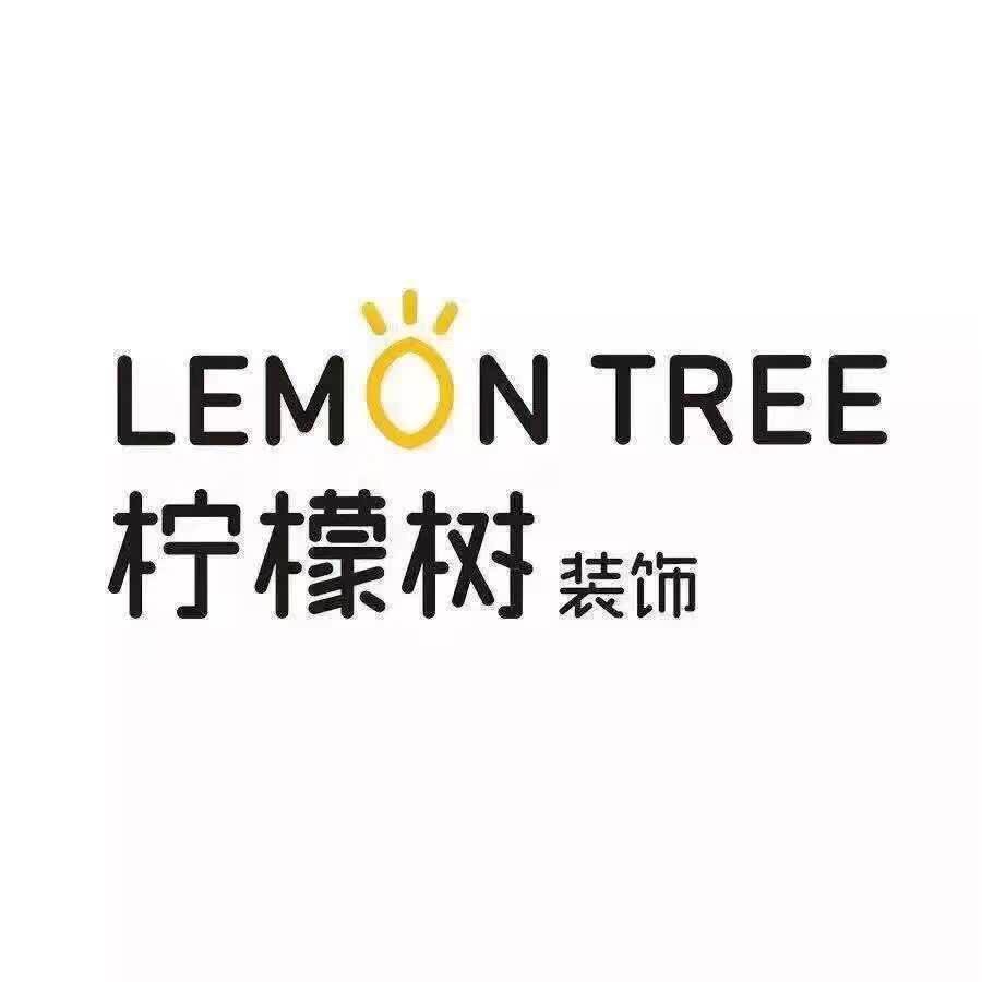 杭州柠檬树装饰设计工程有限公司