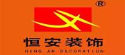 南京恒安装饰设计工程有限公司