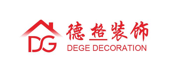 德格装饰  - 广州装修公司