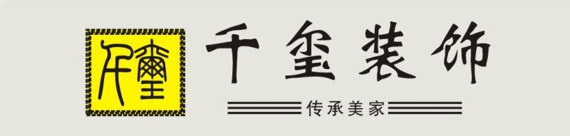 昆明千玺装饰工程有限公司