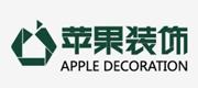 苹果装饰公司南通分公司