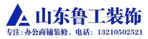 山东鲁工装饰设计工程有限公司