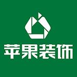 杭州苹果装饰公司