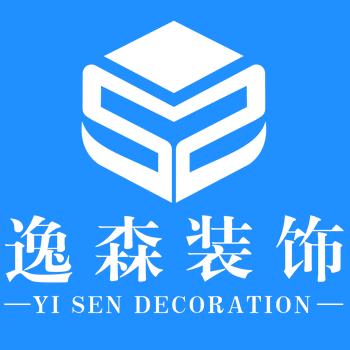 武汉逸森装饰工程有限公司
