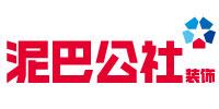 上海泥巴公社装饰设计工程有限公司