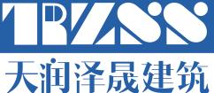 贵州天润泽晟建筑工程有限公司