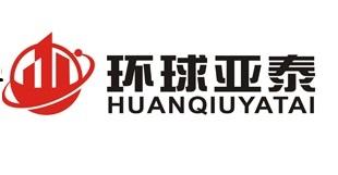 北京环球亚泰工程咨询有限公司