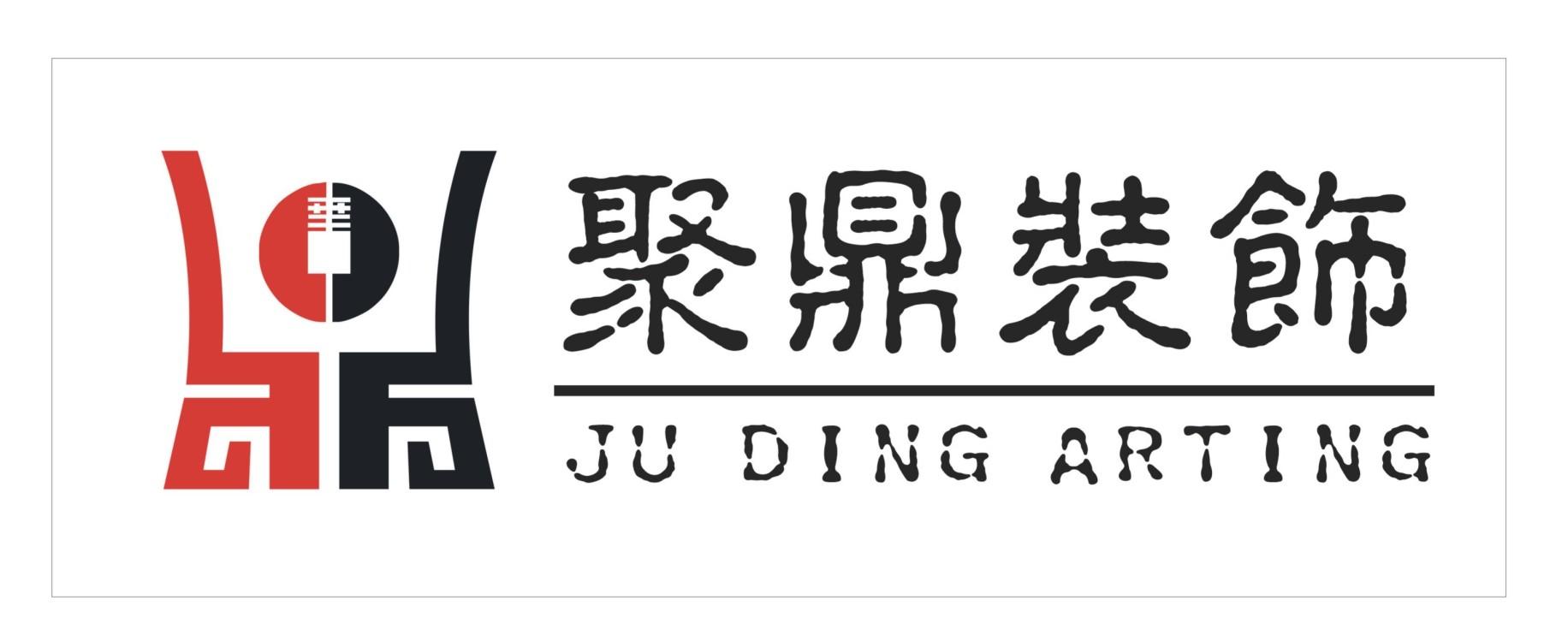 嘉兴市聚鼎建筑装饰工程有限公司
