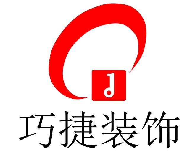 安徽巧捷建筑装饰工程有限公司 - 合肥装修公司