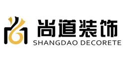 江西尚道装饰设计工程有限公司
