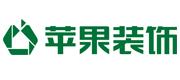 贵州苹果装饰设计工程有限公司