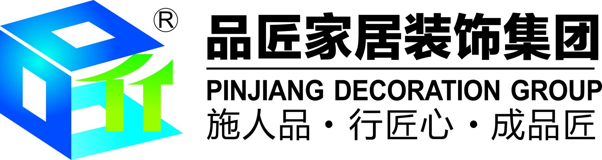 柳州品匠家居装饰工程有限公司南昌分公司