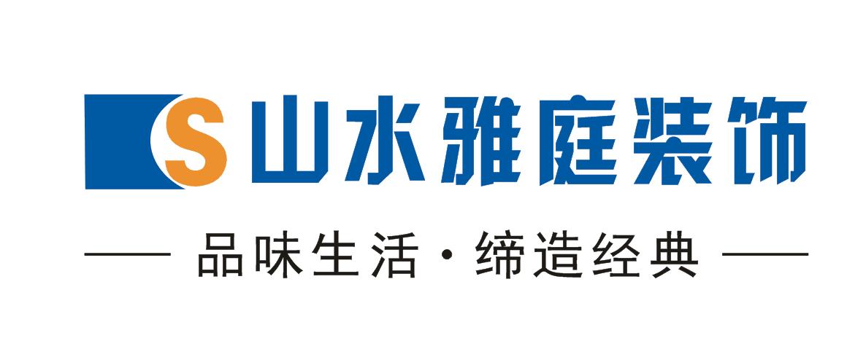 武汉山水雅庭装饰工程有限公司